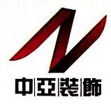 苏州中亚装饰有限公司 最新采购和商业信息