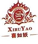广州喜如妖贸易有限公司 最新采购和商业信息
