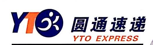湖南省圆通速递有限公司