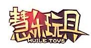 东莞市慧乐玩具有限公司 最新采购和商业信息