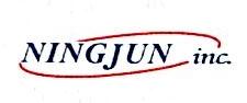 上海宁君实业有限公司 最新采购和商业信息