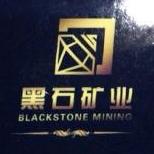 内蒙古黑石矿业有限公司 最新采购和商业信息