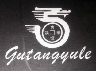 宁波古塘娱乐有限公司 最新采购和商业信息