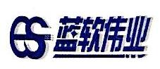 北京蓝软伟业数码科技有限责任公司 最新采购和商业信息