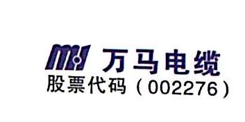 云南万马电缆销售有限公司 最新采购和商业信息