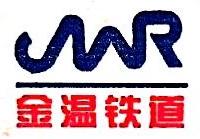 浙江金温铁道开发有限公司