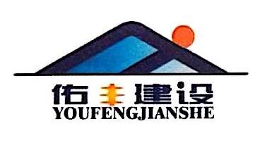 安徽佑丰工程建设有限公司
