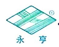 南昌永亨建材有限公司 最新采购和商业信息