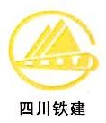 四川省铁路建设有限公司 最新采购和商业信息