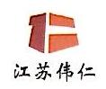江苏伟仁建设工程有限公司 最新采购和商业信息