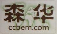 深圳市森华假日国际旅行社有限公司 最新采购和商业信息