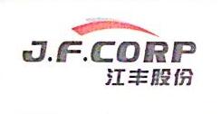 浙江江丰股份有限公司 最新采购和商业信息