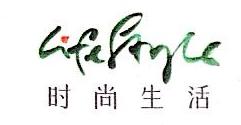 时尚生活商务管理咨询(上海)有限公司 最新采购和商业信息