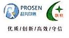 深圳市品兴印刷有限公司 最新采购和商业信息