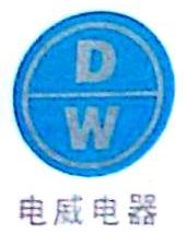 广州市电威电器制造有限公司
