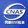 南京南航天辰民航设备器材有限公司 最新采购和商业信息