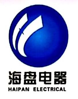 广东海盘电器有限公司 最新采购和商业信息