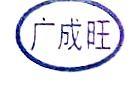 沈阳市广成旺商贸有限公司
