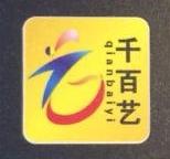 深圳市千百艺广告有限公司 最新采购和商业信息
