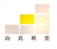 尚氏兴业(北京)科技有限公司