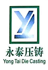 东莞市永泰压铸有限公司 最新采购和商业信息