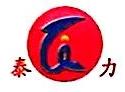 淄博泰力机械制造有限公司 最新采购和商业信息