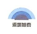 深圳旭泰会计师事务所(普通合伙) 最新采购和商业信息