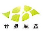 甘肃航鑫钢铁贸易有限公司 最新采购和商业信息