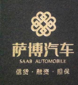 重庆萨博汽车销售有限公司