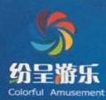 郑州纷呈游乐文化产业有限公司 最新采购和商业信息
