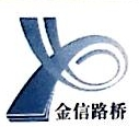 广东省金信路桥有限公司