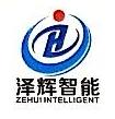 江西省泽辉智能科技有限公司 最新采购和商业信息