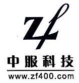 杭州中服科技有限公司 最新采购和商业信息