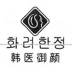 广州市御姿源化妆品有限公司