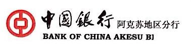 中国银行股份有限公司阿克苏地区分行 最新采购和商业信息