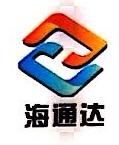 福州海通达信息科技有限公司 最新采购和商业信息