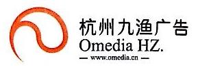 杭州九渔广告有限公司 最新采购和商业信息