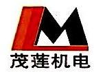 四川茂莲工程机械有限公司 最新采购和商业信息