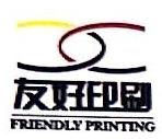 深圳市友好印刷有限公司 最新采购和商业信息