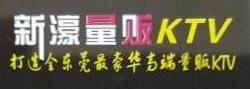 东莞市新濠娱乐有限公司 最新采购和商业信息
