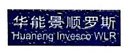 华能景顺罗斯(北京)投资基金管理有限公司 最新采购和商业信息