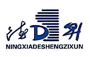 宁夏德升建设工程咨询有限公司 最新采购和商业信息