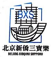 北京新侨三宝乐餐饮有限公司 最新采购和商业信息