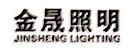 珠海市金晟源照明器材厂 最新采购和商业信息
