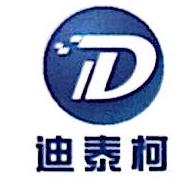 江苏迪泰柯智能科技实业有限公司 最新采购和商业信息