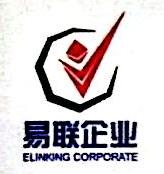 连云港市易联信息技术有限公司 最新采购和商业信息