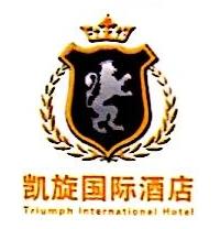 云浮凯旋国际酒店有限公司 最新采购和商业信息