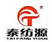 广州泰纺源纺织品有限公司 最新采购和商业信息