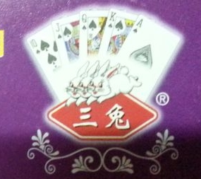 江苏三兔集团有限公司 最新采购和商业信息