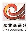 浙江嘉业商品混凝土制品有限公司 最新采购和商业信息